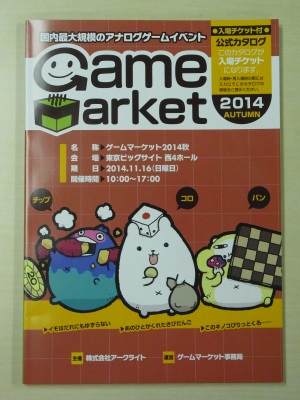 gamemarket14aca01.jpg