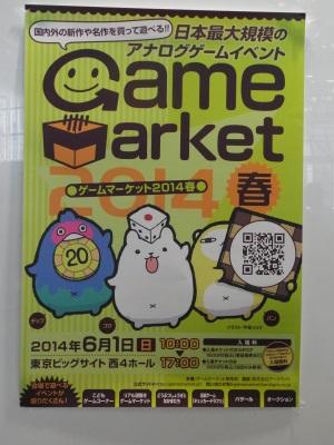 gamemarket14s01.jpg