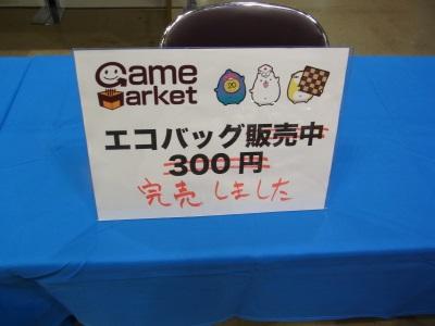 gamemarket14s02.jpg