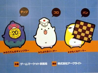gamemarket14sca01.jpg
