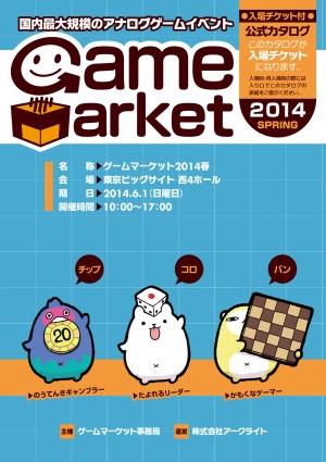 gamemarket14sca03.jpg