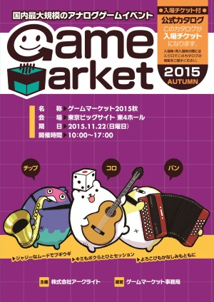 gamemarket15aca01.jpg