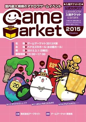 gamemarket15o01.jpg