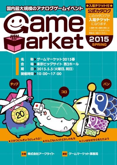 gamemarket15sca01.jpg