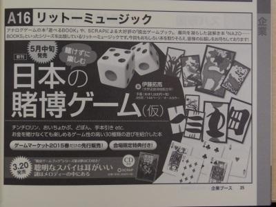 gamemarket15sca02.jpg